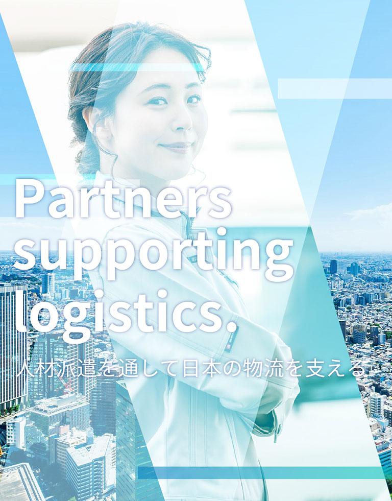 Partners supporting logistics 人材派遣を通して日本の物流を支える